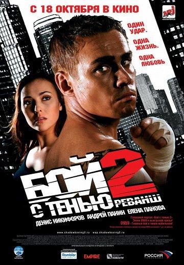 Постер Бой с тенью-2: Реванш