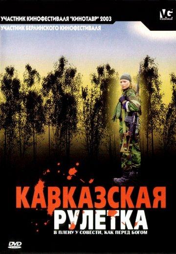 Постер Кавказская рулетка