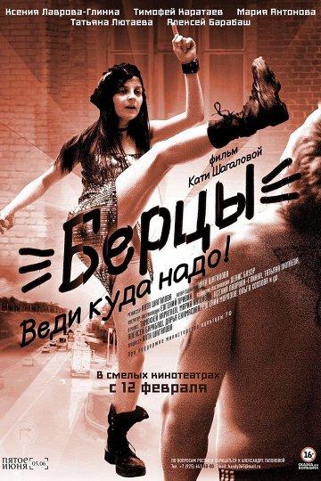 Постер Берцы