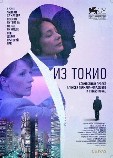 Постер Из Токио