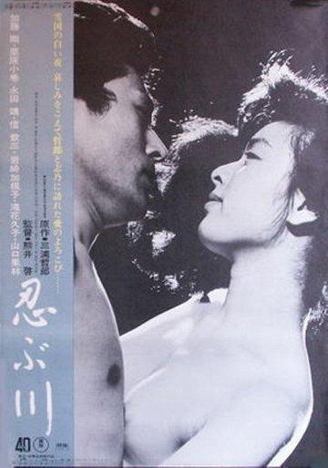 Постер Синобугава
