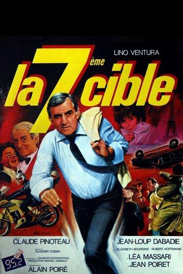 Постер Седьмая мишень
