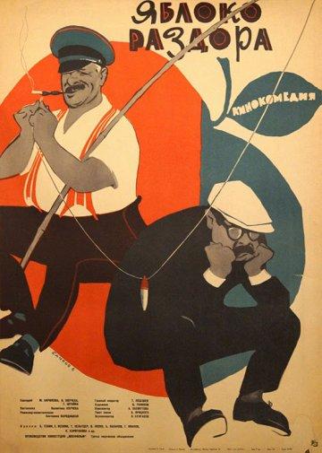 Постер Яблоко раздора