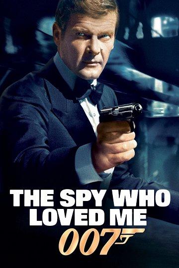 Постер Шпион, который меня любил