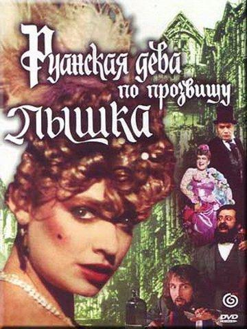Постер Руанская дева по прозвищу Пышка