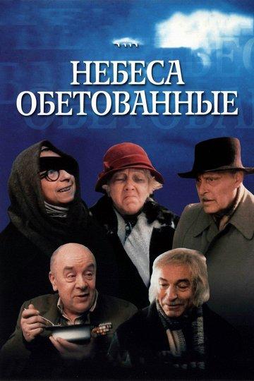 Постер Небеса обетованные