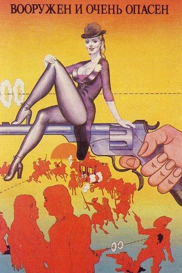 Постер Вооружен и очень опасен