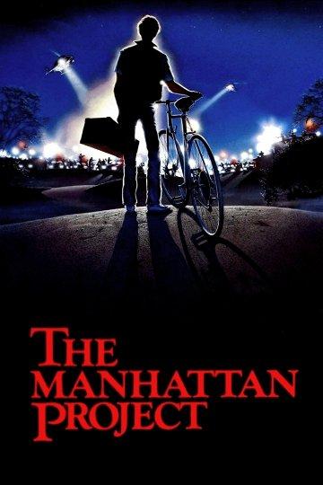 Постер Манхэттенский проект