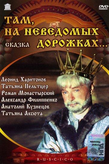 Постер Там, на неведомых дорожках