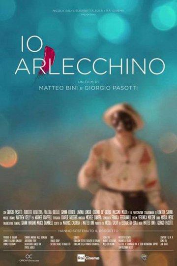 Постер Я, Арлекин