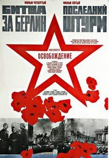 Постер Освобождение: Битва за Берлин