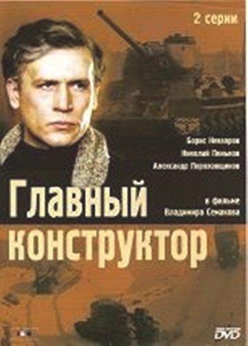 Постер Главный конструктор