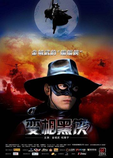 Постер Легенда о маске