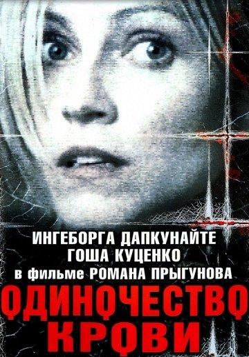 Постер Одиночество крови
