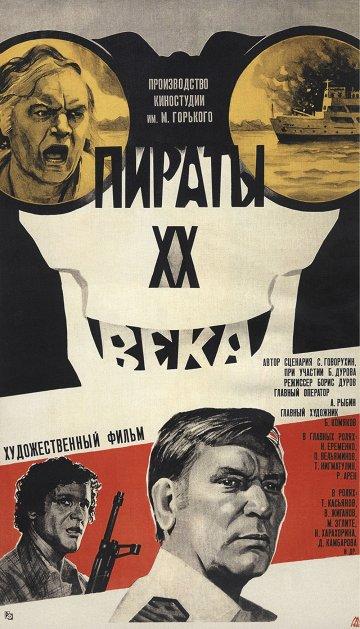 Постер Пираты XX века
