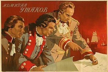 Постер Адмирал Ушаков