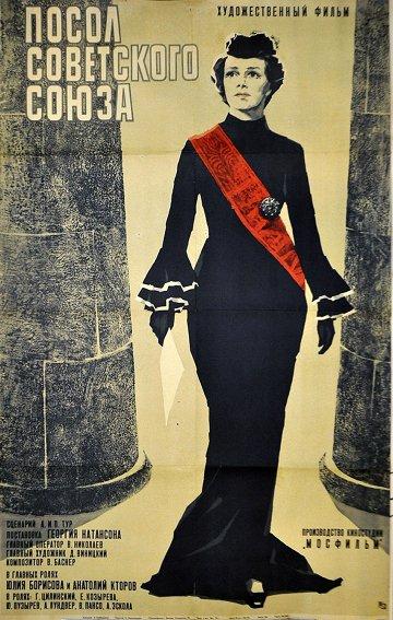 Постер Посол Советского Союза