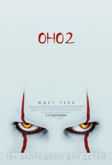 Постер Оно-2