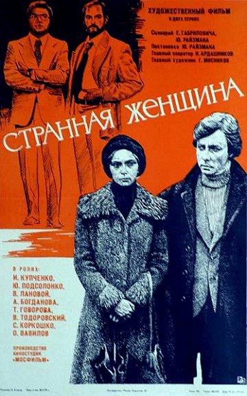 Постер Странная женщина