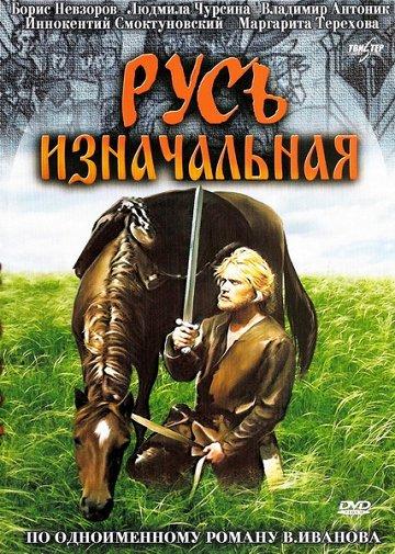 Постер Русь изначальная