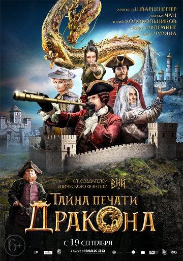 Постер Тайна печати дракона