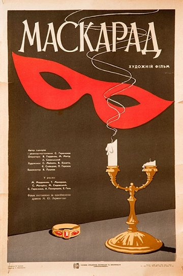 Постер Маскарад