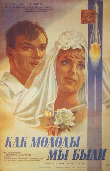Постер Как молоды мы были