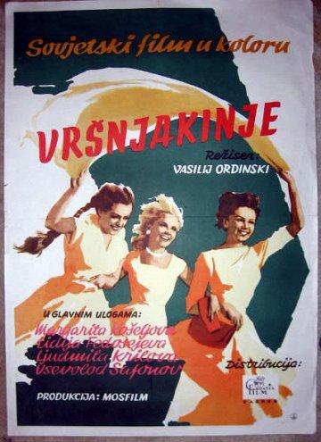 Постер Сверстницы