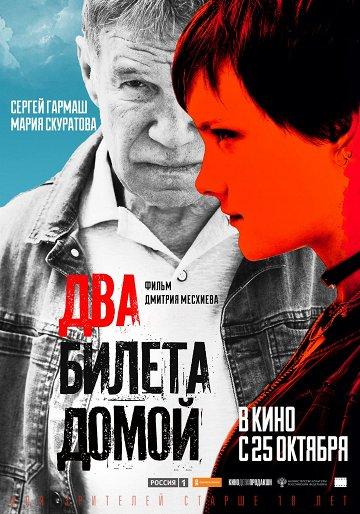 Постер Два билета домой