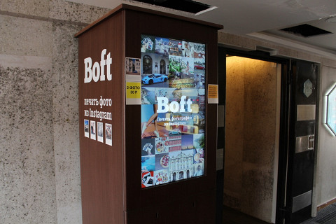 Автомат Boft на корабле «Брюсов»