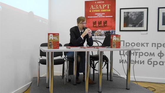 Презентация книги Евгения Ковтуна «Азарт в Стране Советов»