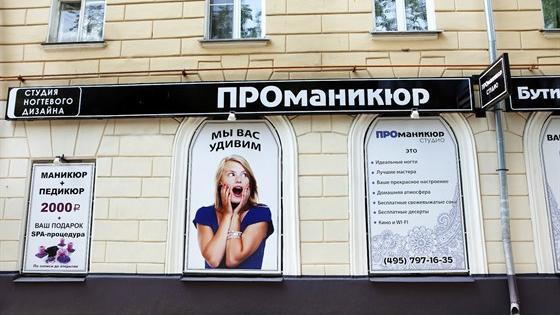 Проманикюр-студио