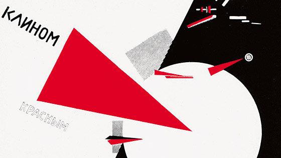 Выставка-презентация издания «Эль Лисицкий. Фильм жизни. 1890-1941»