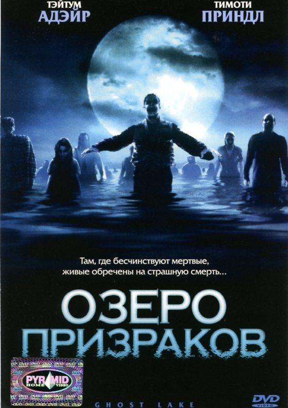 Озеро призраков (Ghost Lake)
