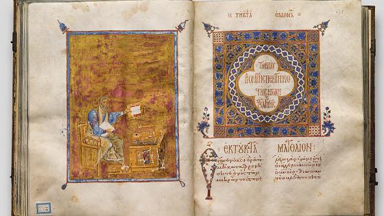 Византия сквозь века