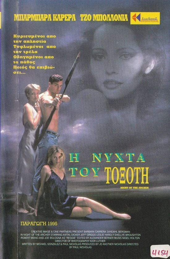 Ночь стрелка (Night of the Archer)