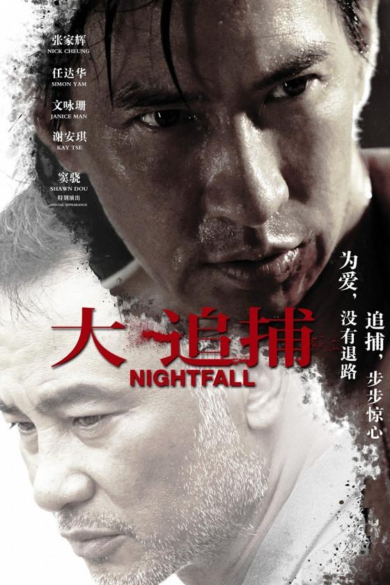 Наступление ночи (Nightfall)