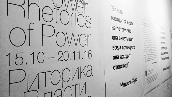 Риторика власти
