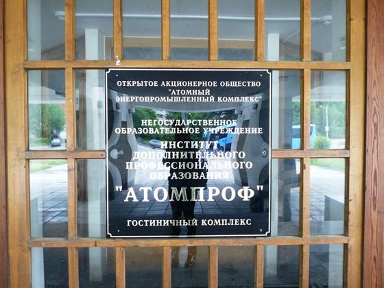 Атомпроф