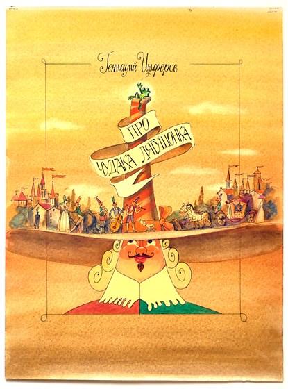 Иллюстрации Бориса Тржемецкого