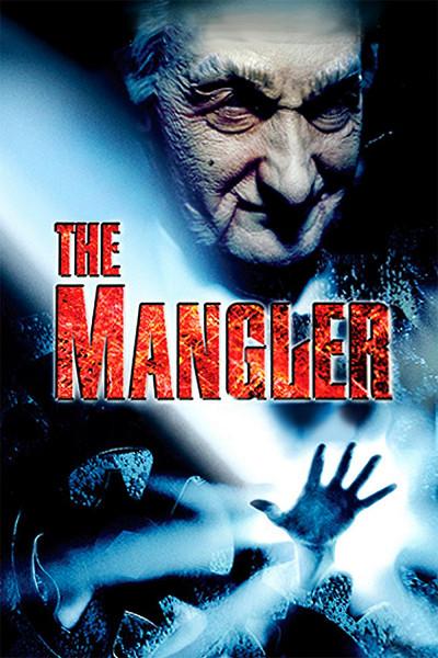 Давилка (The Mangler)