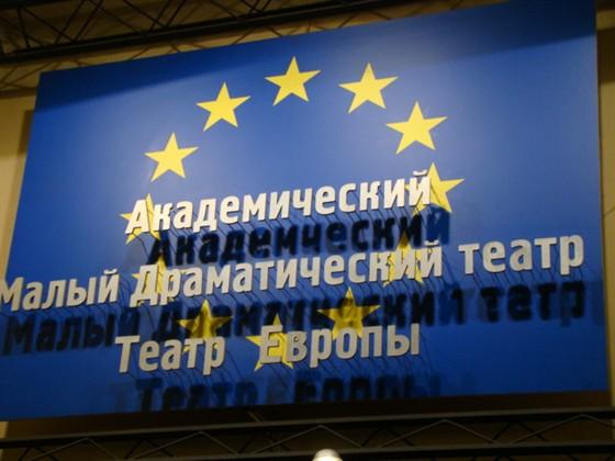 МДТ — Театр Европы