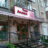 Ресторан Анаэль - фотография 1