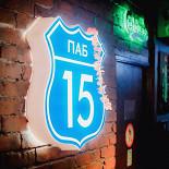 Ресторан 15 - фотография 1