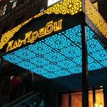 Ресторан Аль-араби - фотография 3