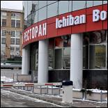 Ресторан Ichiban Boshi - фотография 1