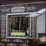 Ресторан Чебуречная - фотография 1