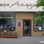Ресторан Акварель - фотография 5