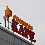 Ресторан Каре - фотография 6