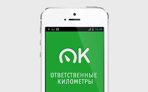 «Ответственные километры»: приложение, которое пытается бороться с авариями